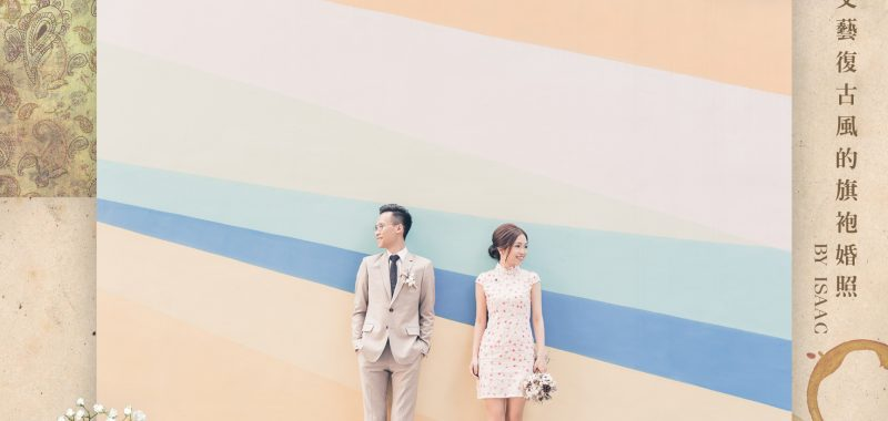 文藝復古風的旗袍婚照 BY ISAAC