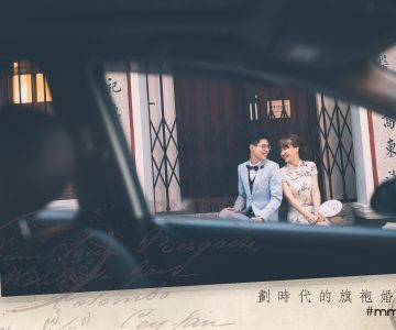 劃時代的旗袍婚照 PHOTO BY ISAAC